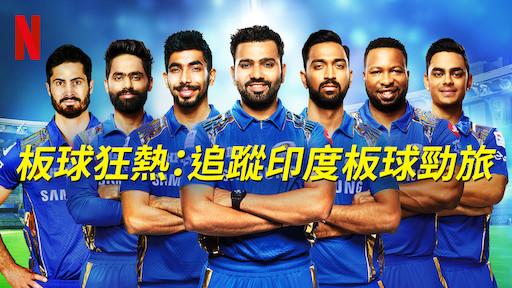 板球狂熱:追蹤印度板球勁旅