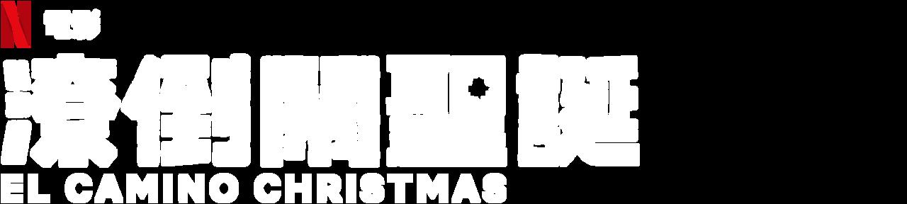 潦倒鬧聖誕