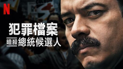 犯罪檔案:暗殺總統候選人