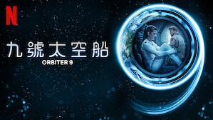 九號太空船